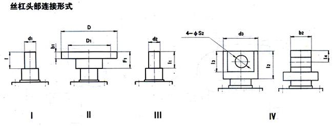 丝杠头部链接形式示意图